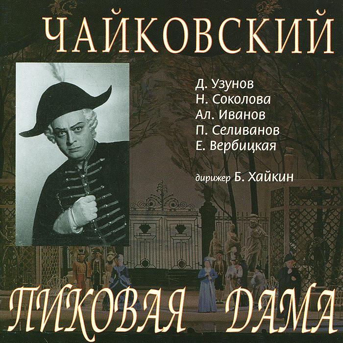 Петр Чайковский. Пиковая дама (2 CD)