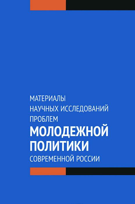 Материалы научных исследований проблем молодежной политики современной России