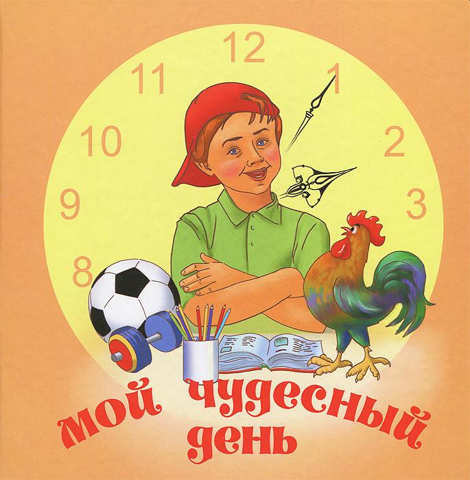 Галина Высоцкая Мой чудесный день
