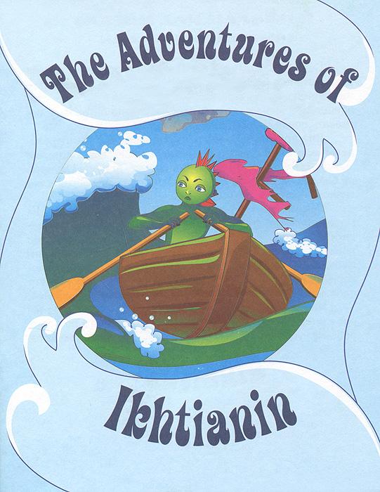 Владимир Горбунов Приключения Ихтианина / The Adventures of Ikhtianin dayle a c the adventures of sherlock holmes рассказы на английском языке