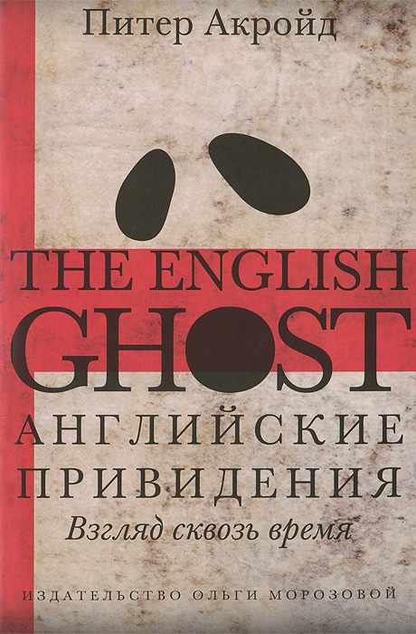 Питер Акройд Английские привидения. Взгляд сквозь время тур из минска в питер