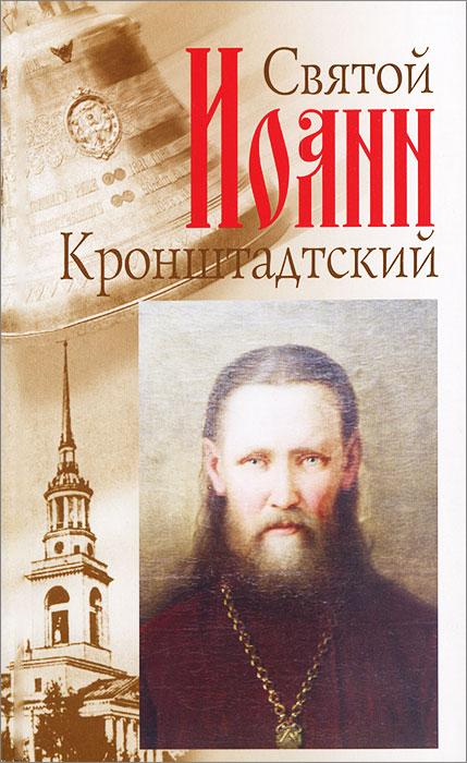 Константин Головин Святой Иоанн Кронштадтский