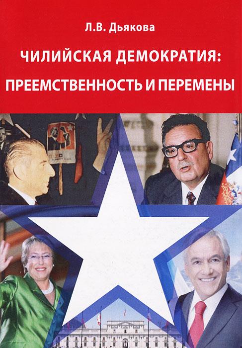 Л. В. Дьякова Чилийская демократия. Преемственность и перемены