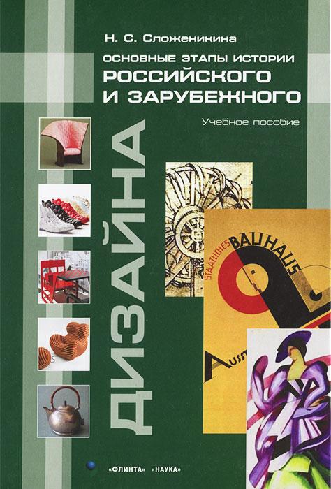 Основные этапы истории российского и зарубежного дизайна. Учебное пособие