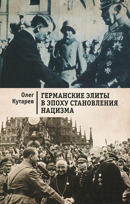 Олег Кутарев. Германские элиты в эпоху становления нацизма