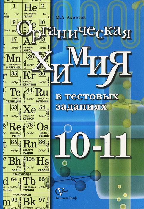 М. А. Ахметов Органическая химия в тестовых заданиях. 10-11 классы