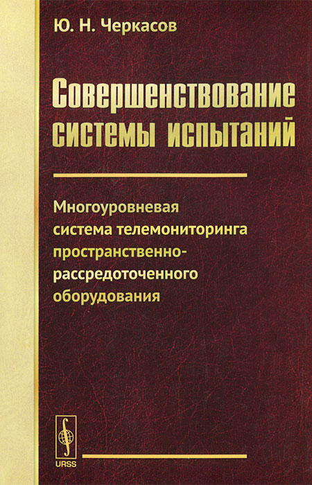 Ю. Н. Черкасов Совершенствование системы испытаний. Многоуровневая система телемониторинга пространственно-рассредоточенного оборудования