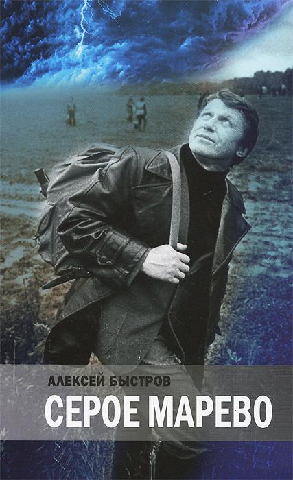 Алексей Быстров Серое марево приключения тинтина тинтин в стране черного золота