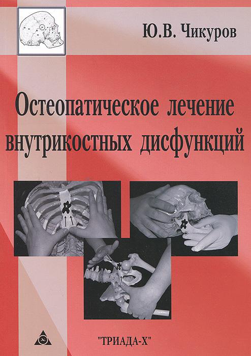 Остеопатическое лечение внутрикосных дисфункций