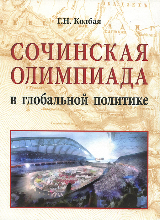 Г. Н. Колбая Сочинская Олимпиада в глобальной политике книги эксмо украина в глобальной политике