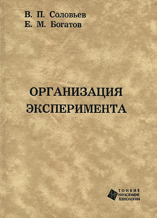 Организация эксперимента