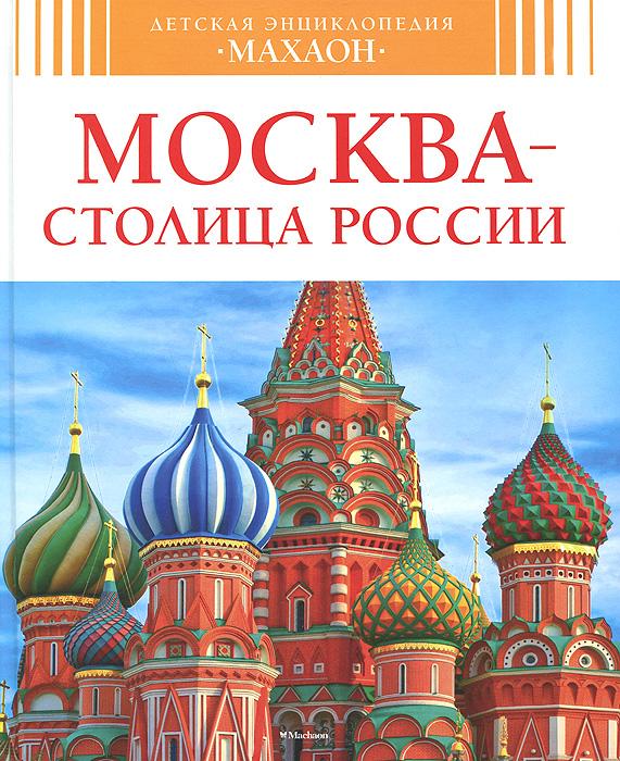 Москва - столица России