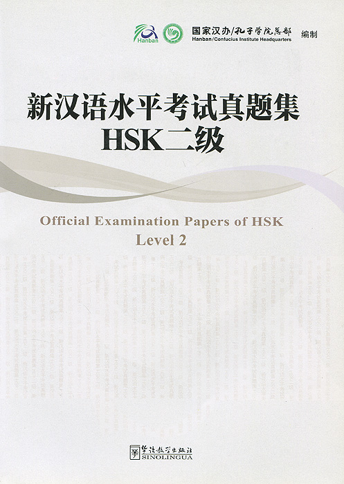 Official Examination Papers of HSK: Level 2 (+ CD-ROM) li zengji success with new hsk level 6 simulated listening tests mp3 успешный hsk уровень 6 аудирование mp3