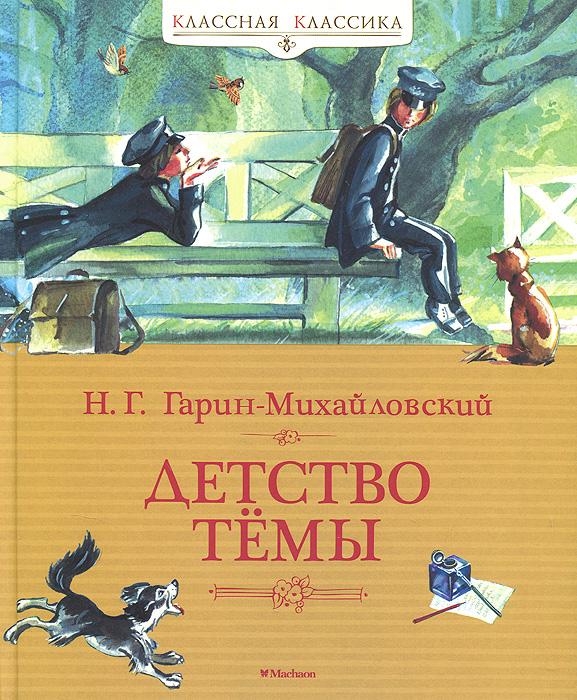Детство Темы Скачать Книгу Бесплатно Pdf - фото 9