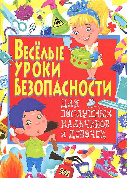 М. А. Хаткина Веселые уроки безопасности для послушных мальчиков и девочек уроки безопасности