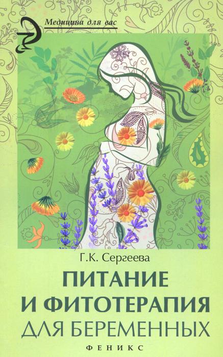 Zakazat.ru Питание и фитотерапия для беременных. Г. К. Сергеева