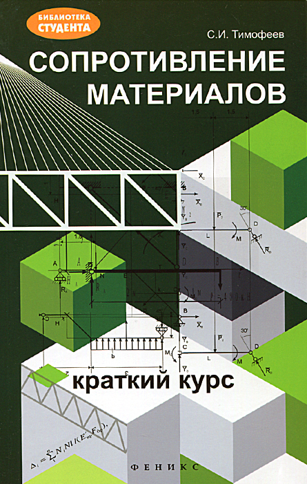 С. И. Тимофеев Сопротивление материалов. Краткий курс