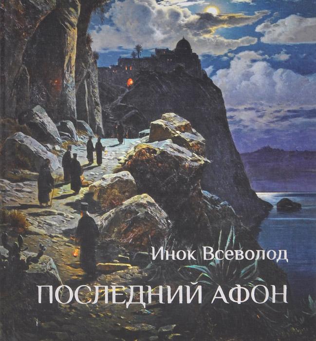 Инок Всеволод (Филипьев) Последний Афон. Поэзия исихазма