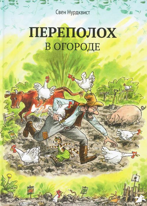 Свен Нурдквист Переполох в огороде нурдквист с финдус переезжает