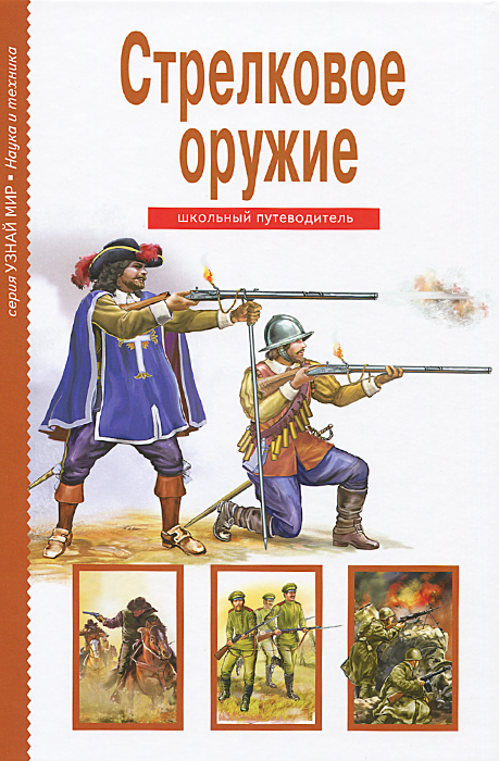 Г. Т. Черненко Стрелковое оружие наушники mettle a8 беспроводные black