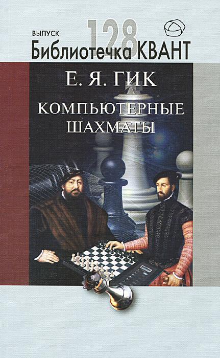 Е. Я. Гик Компьютерные шахматы шахматный решебник книга а мат в 1 ход