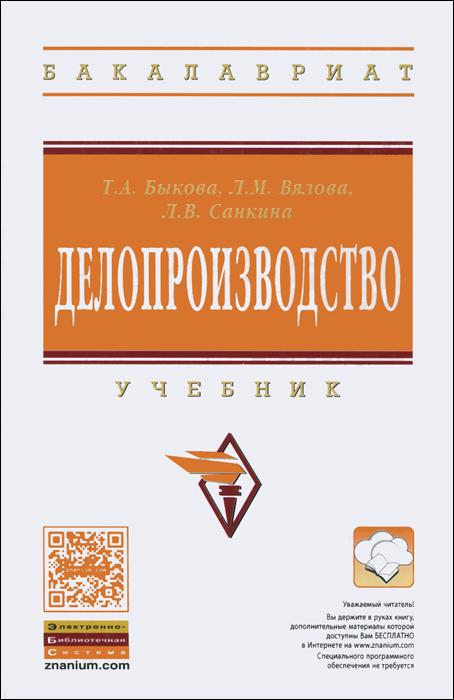 Т. А. Быкова, Л. М. Вялова, Л. В. Санкина. Делопроизводство. Учебник