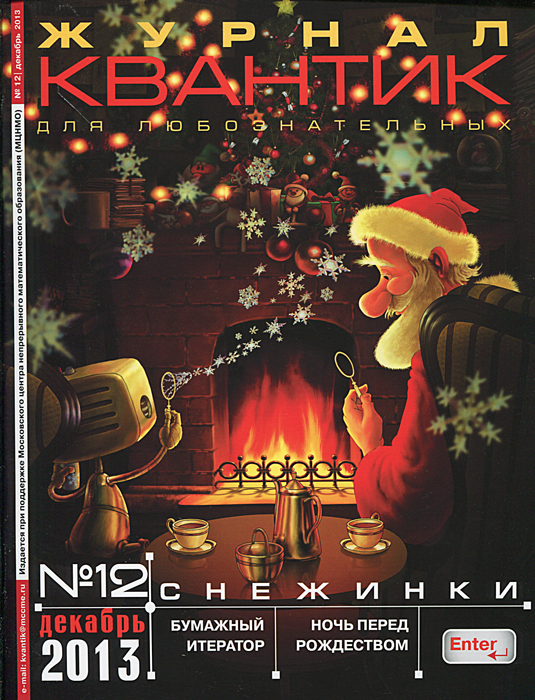 Квантик, №12, декабрь 2013