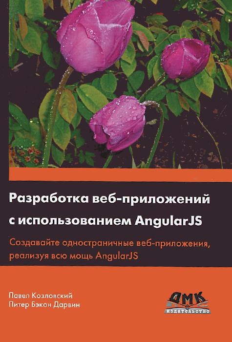 Павел Козловский, Питер Бэкон Дарвин Разработка веб-приложений с использованием AngularJS разработка приложений для windows 8 на html5 и javascript