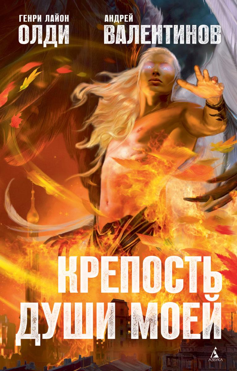 Г. Л. Олди, А. Валентинов Крепость души моей библия ветхий и новый завет