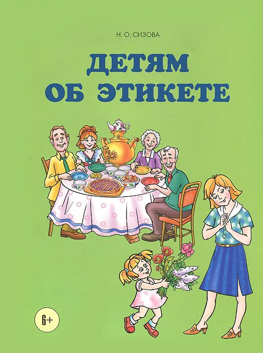 Серия книг «детям об искусстве» — 9 книг.
