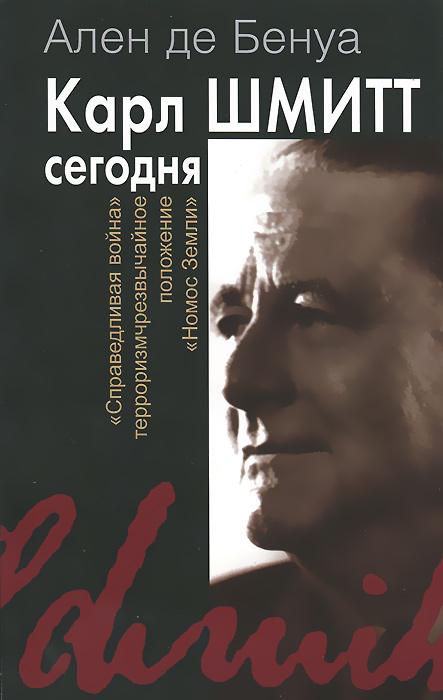 Ален де Бенуа Карл Шмитт сегодня ISBN: 978-5-88230-292-3 ален де бенуа карл шмитт сегодня