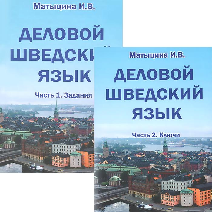 Деловой шведский язык. Учебное пособие (комплект из 2 книг)
