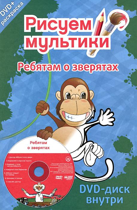 Ребятам о зверятах: Сборник мультфильмов (DVD + раскраска) доктор айболит сборник