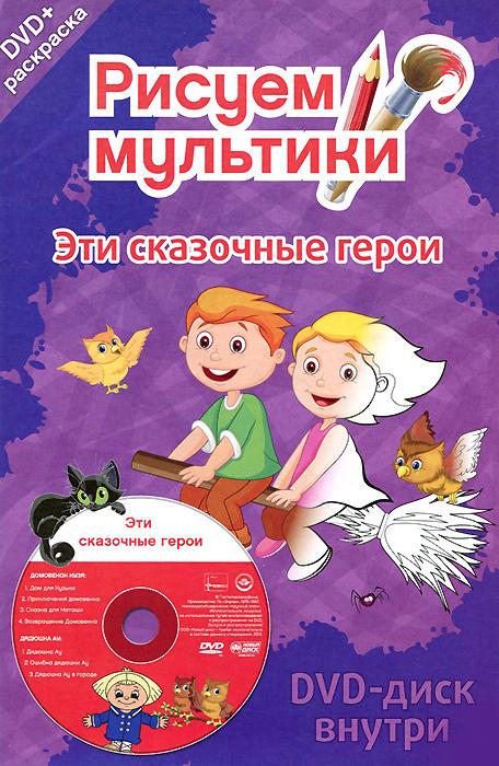 Эти сказочные герои:  Сборник мультфильмов (DVD + раскраска) Творческое Объединение