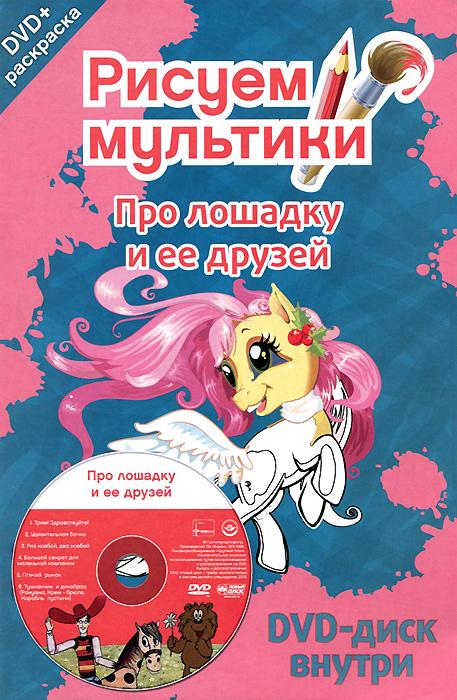 Про лошадку и ее друзей:  Сборник мультфильмов (DVD + раскраска) Творческое Объединение