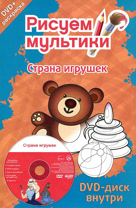 Страна игрушек:  Сборник мультфильмов (DVD + раскраска) Творческое Объединение