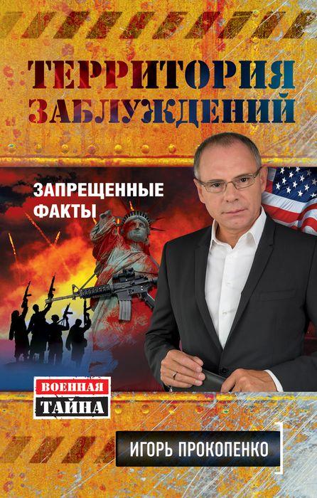 купить Игорь Прокопенко Территория заблуждений. Запрещенные факты по цене 319 рублей