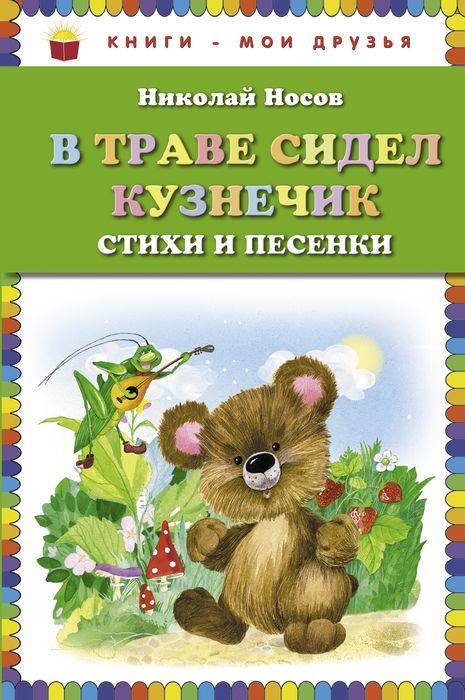 Николай Носов В траве сидел кузнечик николай щекотилов велосипед нужен каждому веселые сказки для детей ивзрослых
