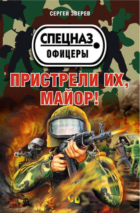 Сергей Зверев Пристрели их, майор! альфа индастриз интернет магазин екатеринбург
