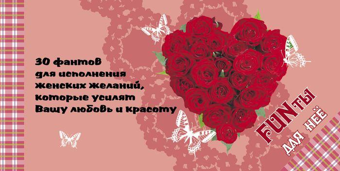 FUNты для нее. 30 фантов для исполнения женских желаний, которые усилят Вашу любовь и красоту