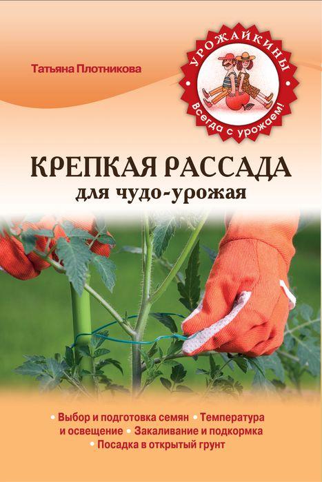 Плотникова Т.Ф. Крепкая рассада для чудо-урожая самые дешевые семена овощей купить по украине
