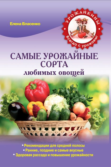 Власенко Е.А. Самые урожайные сорта любимых овощей какие сорта самоопыляемых огурцов длядачи