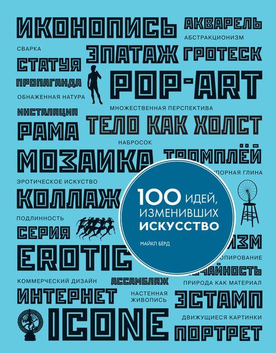 Майкл Бёрд 100 идей, изменивших искусство ISBN: 978-5-699-65401-7