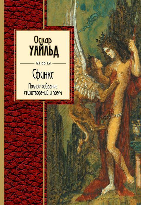 Оскар Уайльд Сфинкс книги эксмо сфинкс полное собрание стихотворений и поэм