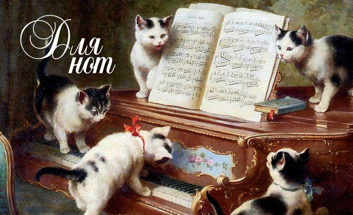 Тетрадь для нот. Котята