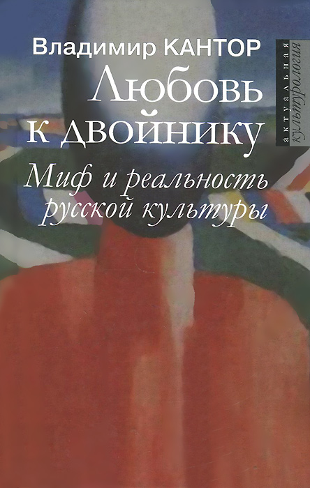 Кладимир Кантор Любовь к двойнику. Миф и реальность русской культуры