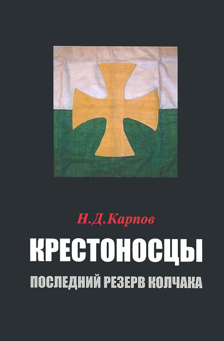 Н. Д. Карпов Крестоносцы. Последний резерв Колчака последний резерв ставки