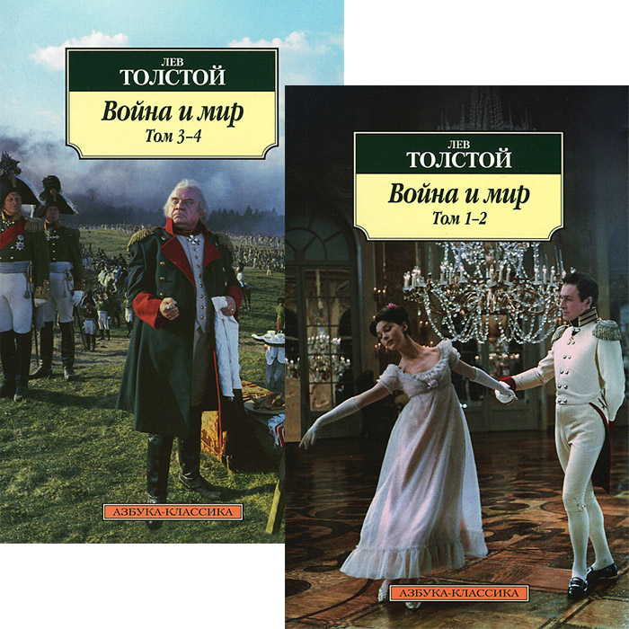 Лев Толстой Война и мир (комлект из 2 книг)