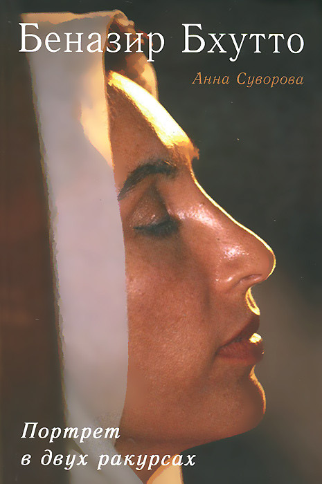 Беназир Бхутто. Портрет в двух ракурсах.