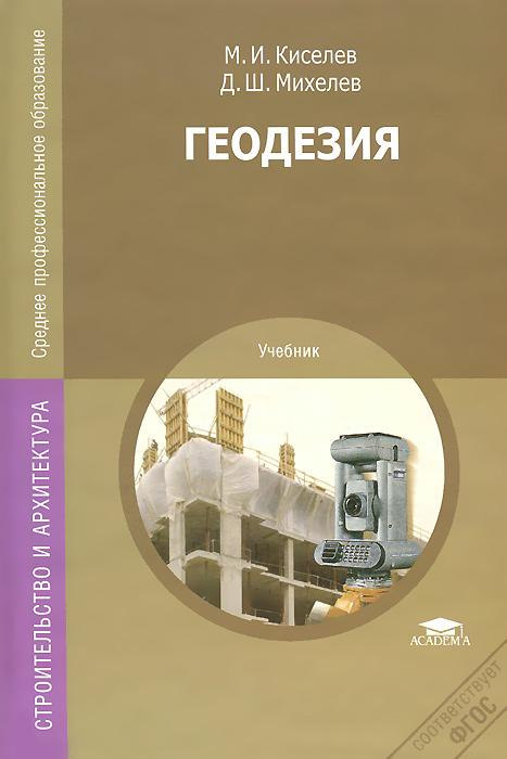 Геодезия. Учебник. М. И. Киселев, Д. Ш. Михелев